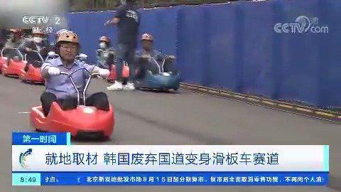 改造成功!韩国废弃国道变身滑板车赛道