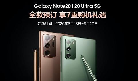 三星Galaxy Note20系列正式预售 全款预订享7重购机礼遇