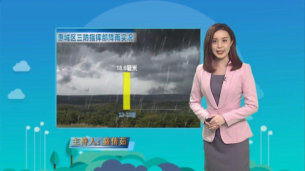 惠州天气20200814