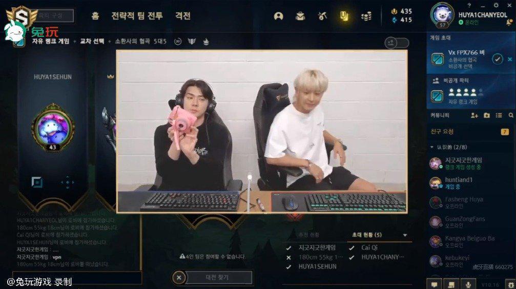 EXO成员灿烈世勋开黑玩LOL:第一局40分钟完整版