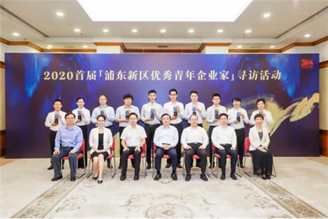 """榜样的力量 孙立被评为""""浦东新区十大优秀青年企业家"""
