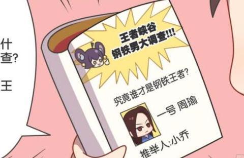搞笑疯人:周瑜是如何把小乔追到手的?李元芳手册公布了答案……