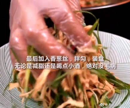 超好吃的凉拌鸡丝,香葱的香味包裹着鸡丝,筷子就停不下来!