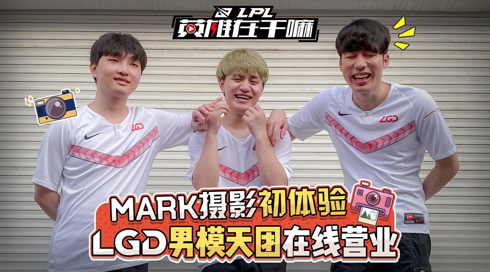英雄在干嘛:LGD.Mark摄影初体验 本期主角Mark摄影初体验……