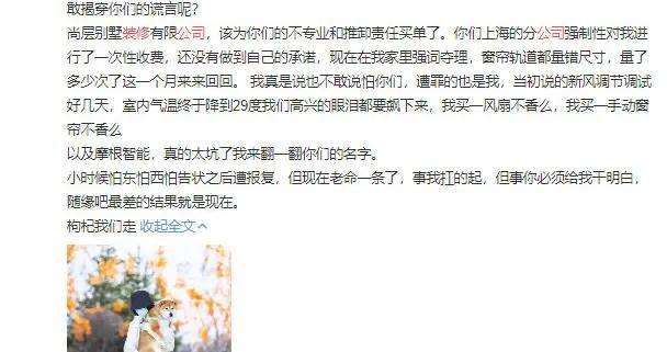 郑爽发长文手撕装修公司引热议 我国超18万家装修企业产生过法律诉讼