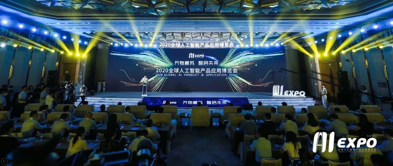 【重磅】遗传病面部识别系统(BioFace)在全球人工智能博览会上斩获优秀案例奖