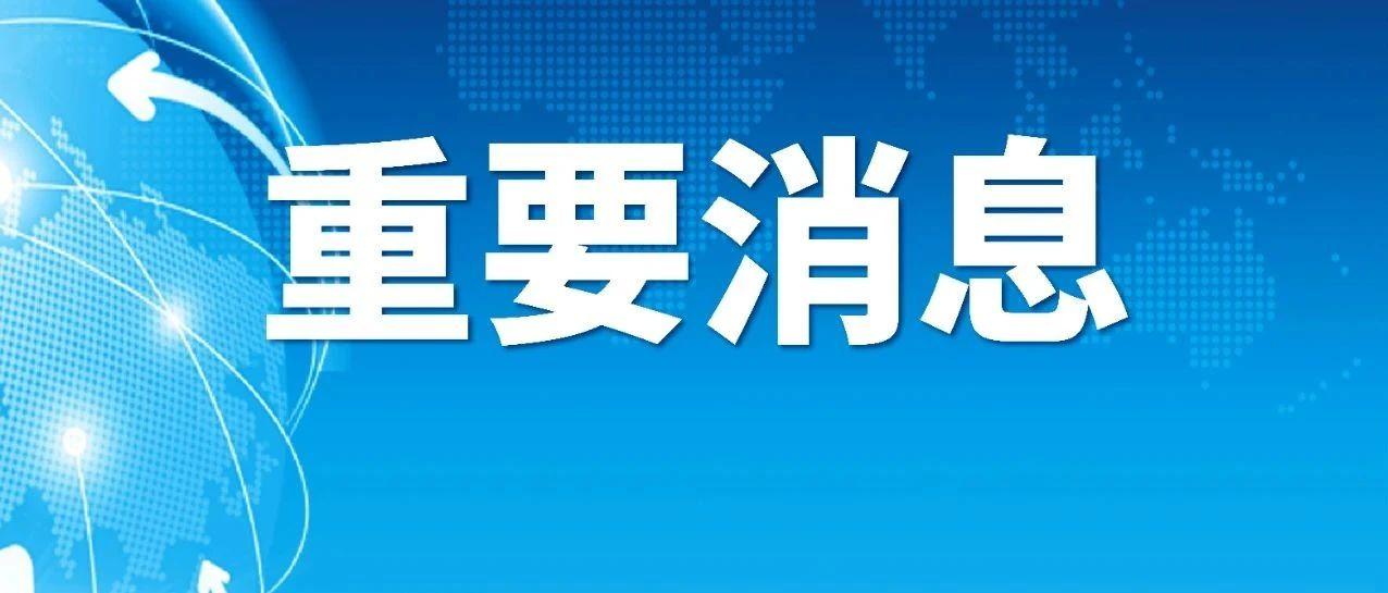 张江高新区空间调整方案获批,将新设自贸保税园!核心园/金桥园/青浦园/嘉定园/杨浦园…都将调整