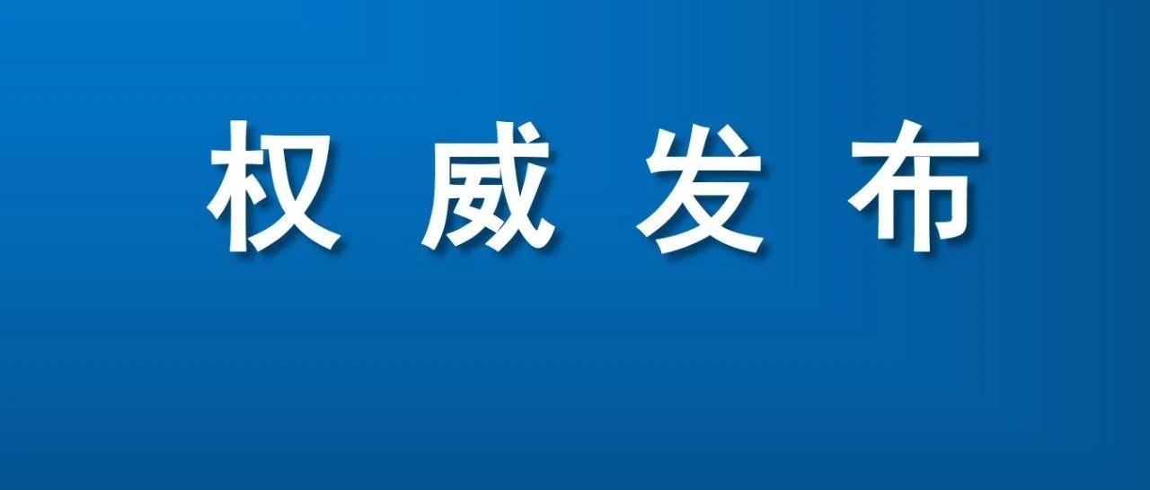@杭州市师生,开学前要注意这几件事!8月16日后,非必须不离开杭州!