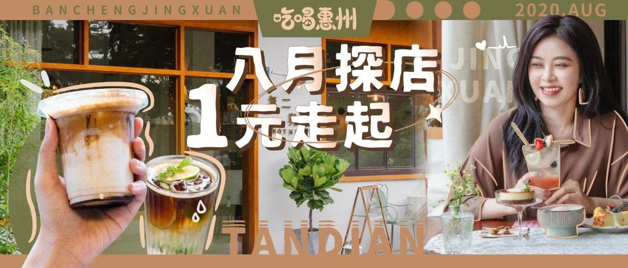 惠州『新店①元』打卡!带你一次探9家!