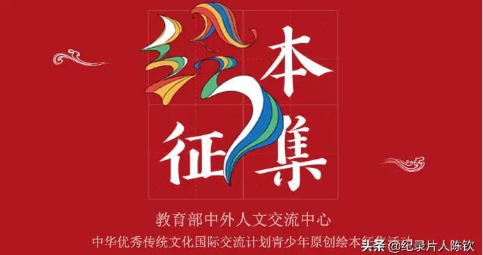 中华优秀传统文化国际交流计划青少年原创绘本征集活动全面开展