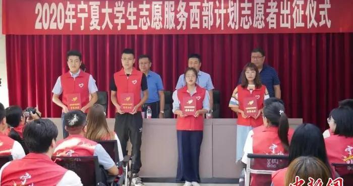 """宁夏589名西部计划志愿者""""云出征""""将投身脱贫一线"""