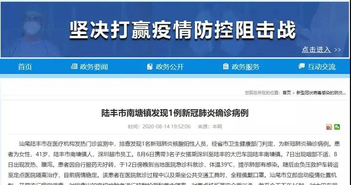 深圳一名盒马鲜生超市员工确诊 2名同事核酸阳性