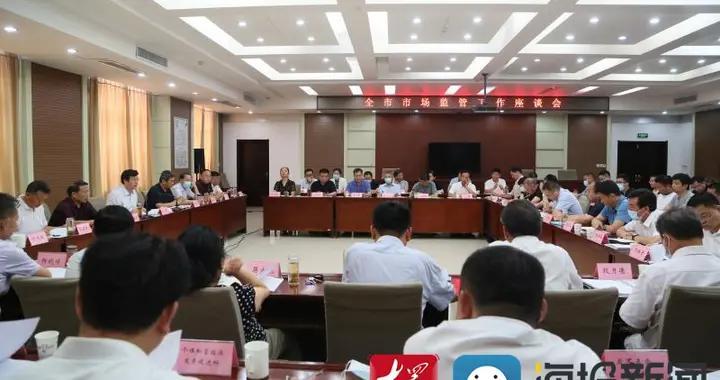 菏泽市市场监督管理局:建设一支有责任、有担当的市场监管铁军