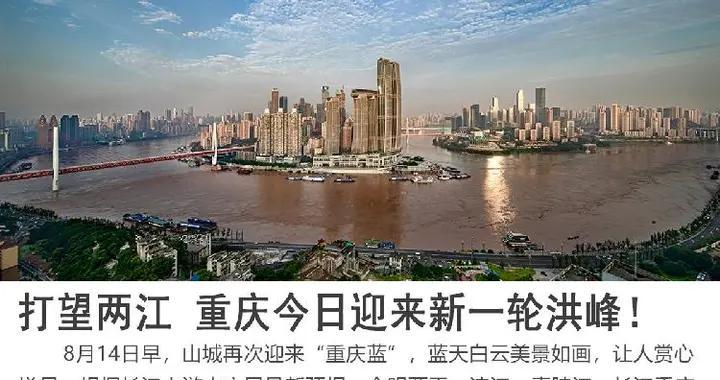 上游新闻·每日一图「8月14日」