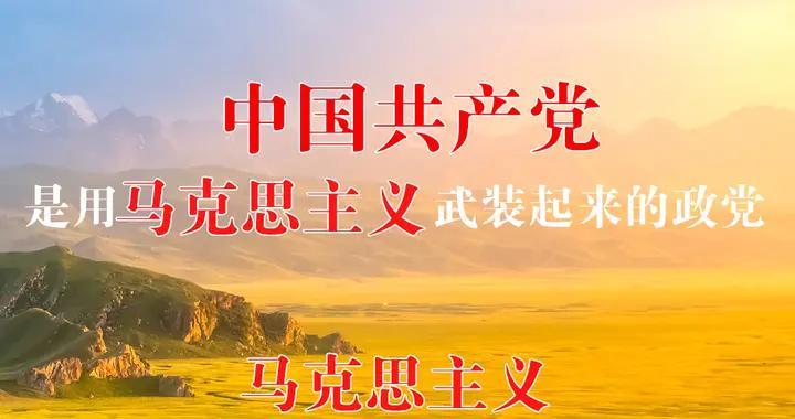 学习海报(6)丨不断开辟当代中国马克思主义、二十一世纪马克思主义新境界