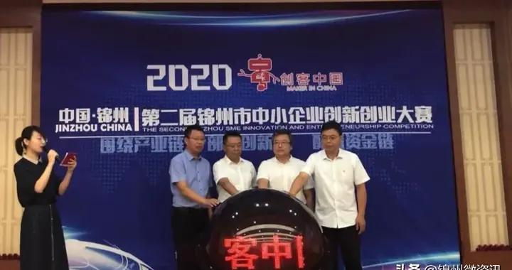 """第二届""""创客中国""""锦州市中小企业创新创业大赛决赛圆满落幕"""