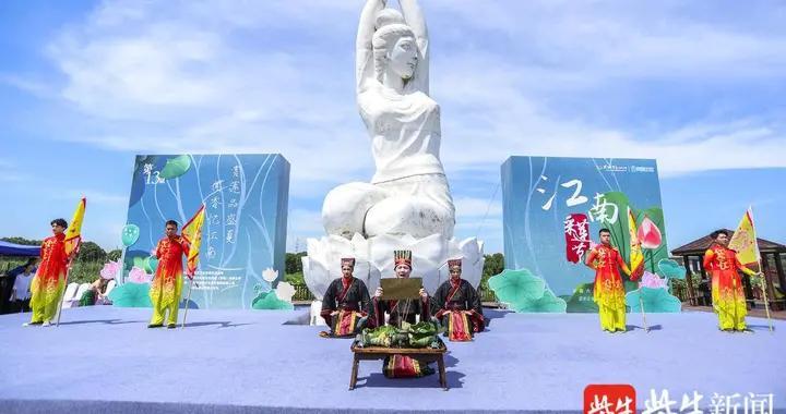 共赏荷花盛景,领略江南文化 苏州相城举办荷花仙子生辰庆典