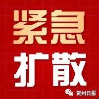 关于谨防不法分子假冒中国工商银行贺州分行员工售卖POS机的通告