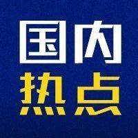 郭树清:网贷平台从五六千家降至29家