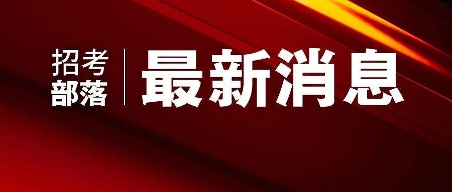 江苏省2020年普通高校招生艺术类、体育类提前录取本科批次征求(平行)院校志愿计划