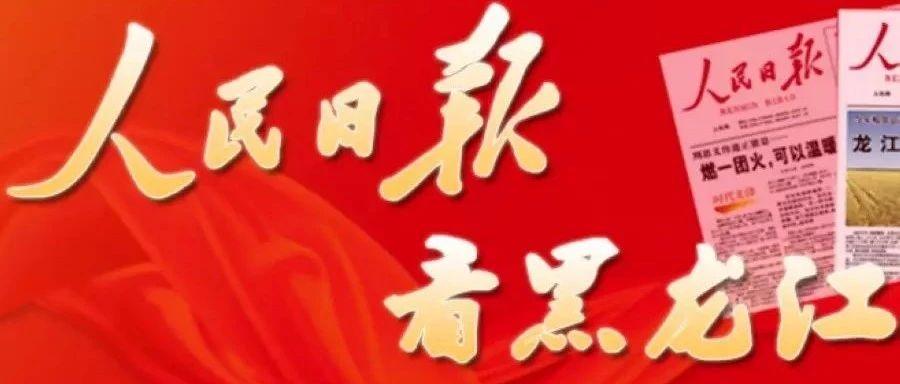 【人民日报看黑龙江】黑龙江供销社靠改革激发活力 新服务体系覆盖70多万户农民