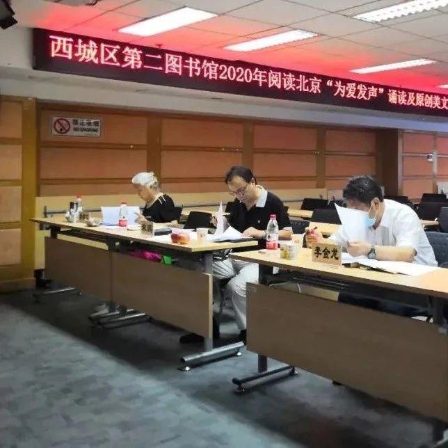 """西城区图书馆2020年阅读北京""""为爱发声""""诵读及原创美文初赛启动"""