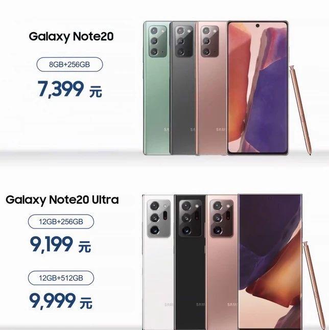 三星Galaxy Note20系列国行售价公布 7399元起低于先行者计划