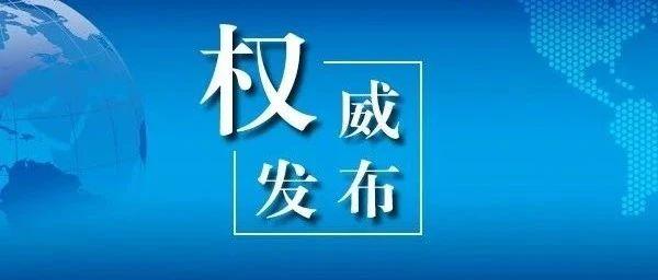 吉林省委召开常委会议 传达学习习近平总书记重要讲话重要指示精神