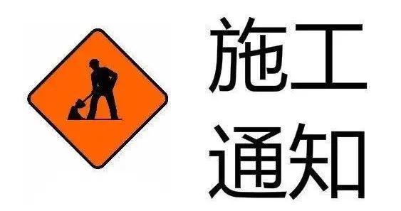注意!今天起,本市这条高速公路部分路段全封闭施工!内附绕行方案