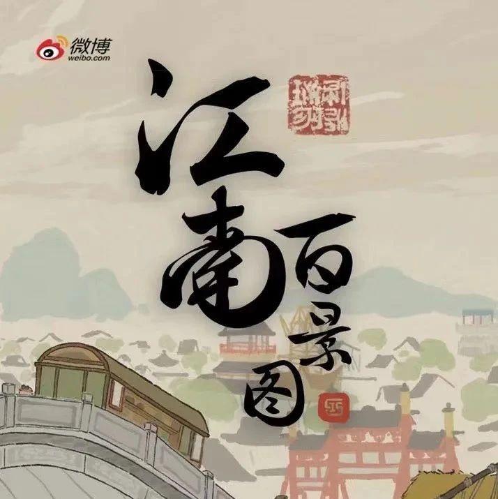 18天10次热搜,爆款游戏《江南百景图》成功奥秘!