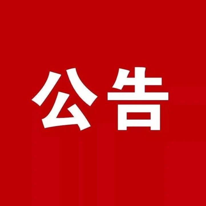 停电通知!九江8月15-16日这些地方将计划停电,看看有没有你家?