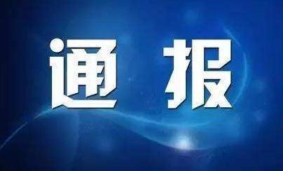 """充当黑恶势力""""保护伞"""",四川警察学院原副院长卓义才被双开"""