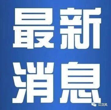 最新!荆州禁止药店向发热人员售卖退热、止咳等药品