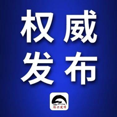 8月14日绍兴市疫情通报