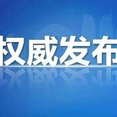 吉林市卫生健康委员会关于新型冠状病毒肺炎疫情情况通报(2020年8月14日公布)