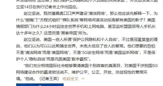 """赵立坚:美国一些人想要的恐怕不是""""5G安全网络""""而是""""美国监听网络"""""""
