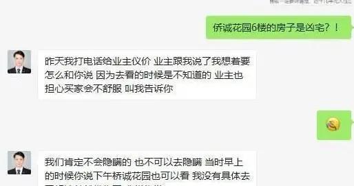 广州最近又出凶宅……还登上抢手房源榜TOP1