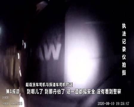 东丰:货车超载玩诡计 交警智取巧设卡