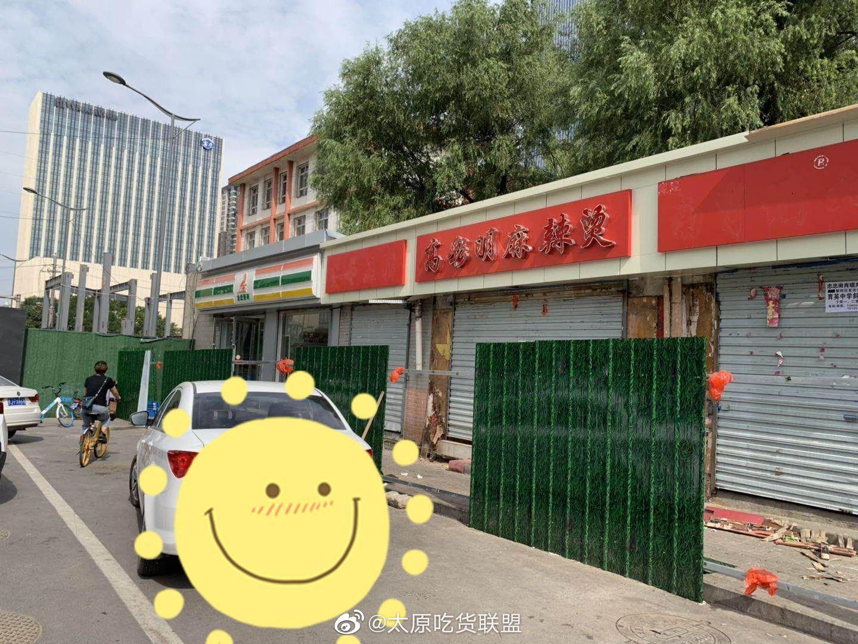 太原 江湖救急,高彩明麻辣烫去哪里了?