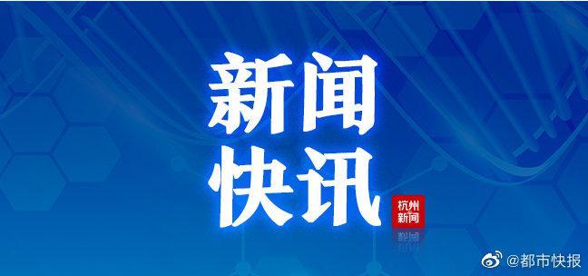 """杭州市教育局最新解释:""""8月16日后,非必须不离开杭州""""……"""