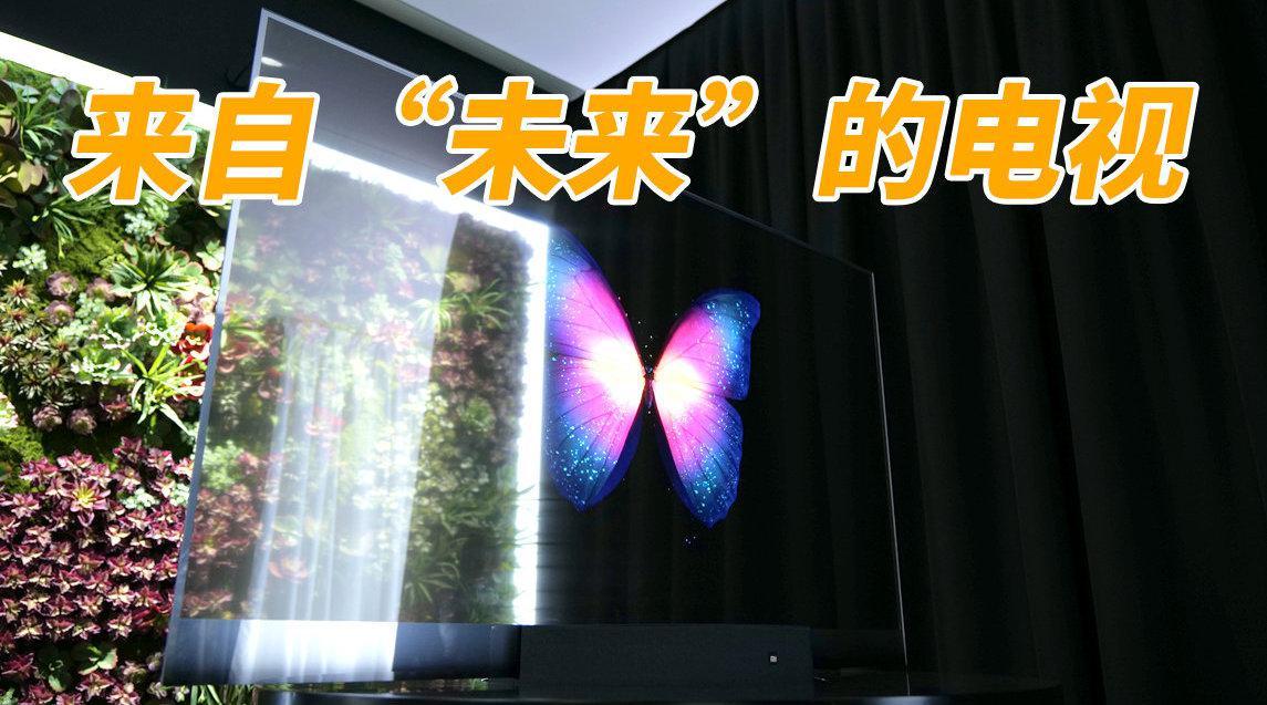 「科技美学现场」小米透明电视 55″ OLED电视体验