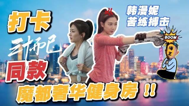 首曝‼️《三十而已》王漫妮同款健身房到底有多壕💰?