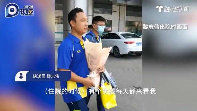 惠州挡刀救人快递员表白女客户收获爱情