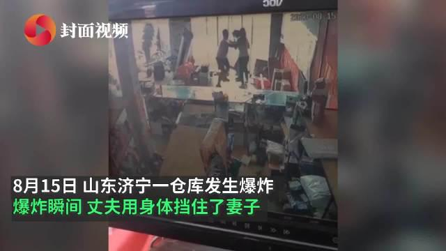 济宁仓库爆炸瞬间丈夫用肉身为妻遮挡