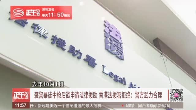 袭警暴徒中枪后欲申请法律援助 香港法援署拒绝:警方武力合理