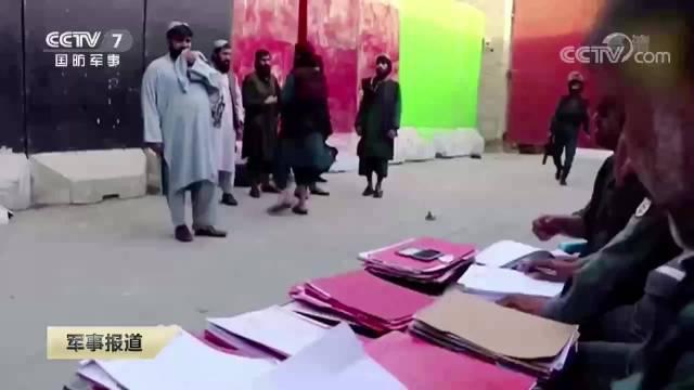 阿富汗国家安全委员会8月14日宣布……