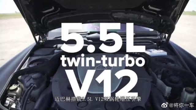 同样是12缸引擎,迈巴赫和宝马7系差距有多大?