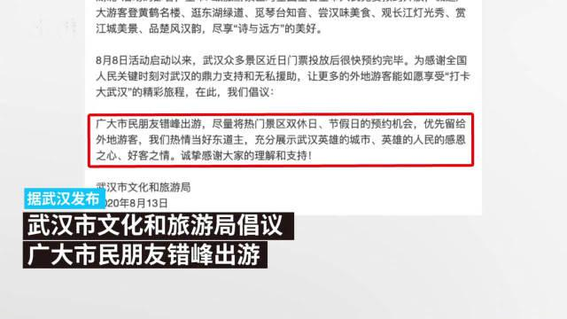 武汉倡议本地市民错峰游 :把双休日热门景区优先留给外地游客