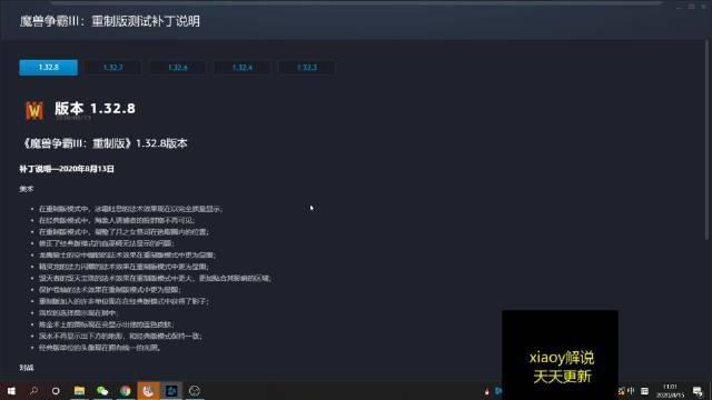 暴雪发布魔兽1.328版本补丁 强势小强遭遇削弱 xiaoy解说
