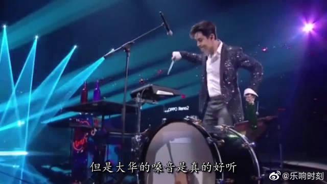 大华一个人就是一支乐队! 刘宪华超燃演绎工地版《believer》……